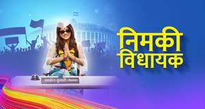 Star Bharat Latest News: Nimki Vidhayak to go off air on 1st February