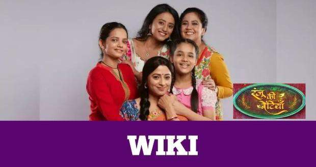 Ranju Ki Betiyaan Cast, Wiki, Story, Promo, Review, Start Date, Actors, Roles