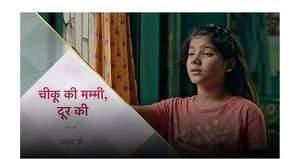 Chikoo Ki Mummy Durr Ki TRP Rating: CKMDK serial beat other Star Plus serials?