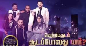 Super Singer 8 Results, Prize Money, Runner up, 1st 2nd 3rd 4th 5th Place List